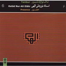 آلبوم موسيقي تکنوازي تنبور 6 (حضور) - نورعلي الهي