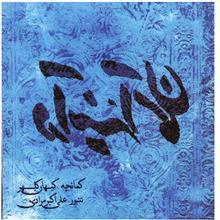 آلبوم موسيقي در آينه آسمان - کيهان کلهر