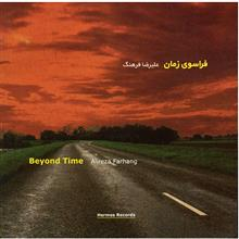 آلبوم موسيقي فراسوي زمان - عليرضا فرهنگ