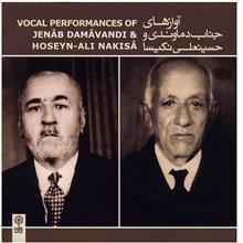 آلبوم موسيقي آوازهاي جناب دماوندي و حسينعلي نکيسا