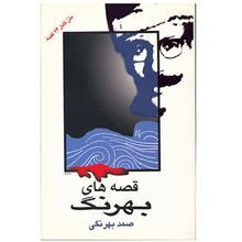 کتاب قصه هاي بهرنگ (متن کامل 23 قصه)