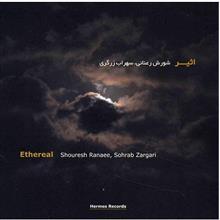 آلبوم موسيقي اثير - شورش رعنايي، سهراب زرگري