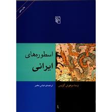 کتاب اسطوره هاي ايراني