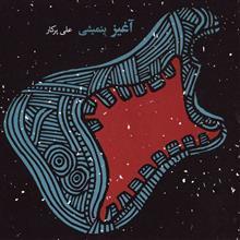 آلبوم موسيقي آغيز يئميشي - علي پرکار