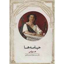 کتاب چامه ها - نوشته هوراس - ترجمه مير جلال الدين کزازي