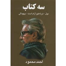 کتاب سه کتاب - مول، دريا هنوز آرام است، بيهودگي - احمد محمود