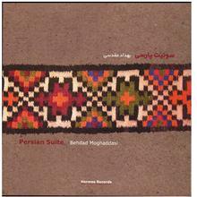 آلبوم موسيقي سوئيت پارسي - بهداد مقدسي