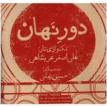 آلبوم موسيقي دور نهان