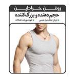 روغن خراطین آقایان (حجم دهنده و بزرگ کننده اندام مردان) نوشاد