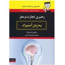 کتاب رهبري تجارت و مغز به زبان آدميزاد