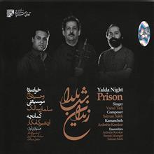 آلبوم موسيقي زندان شب يلدا - وحيد تاج