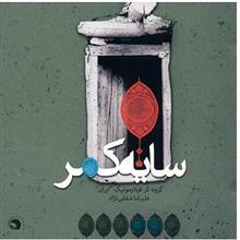 آلبوم موسيقي سايه کمر - گروه کر فيلارمونيک ايران