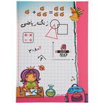 Classmemo Math Class Design Notebook