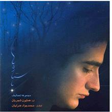 آلبوم موسيقي با ستاره ها - همايون شجريان