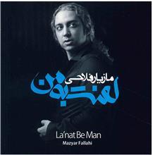 آلبوم موسيقي لعنت به من - مازيار فلاحي