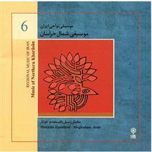 آلبوم موسيقي شمال خراسان (موسيقي نواحي ايران 6) - مختار زنبيلباف مقدم