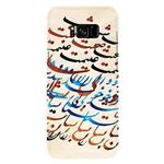 ZeeZip Poetry And Graph 500G Cover For Samsung Galaxy S8