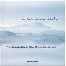 آلبوم موسيقي يار آسماني - علي اکبر مرادي، اولاش اوزدمير