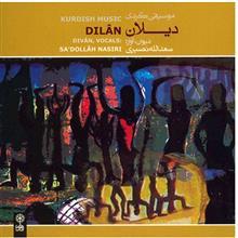 آلبوم موسيقي ديلان - سعدالله نصيري