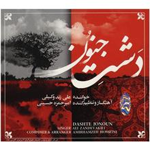 آلبوم موسيقي دشت جنون - علي زند وکيلي