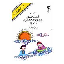 کتاب صوتي قصه هاي خوب براي بچه هاي خوب - قصه هاي چهارده معصوم 1 و 2
