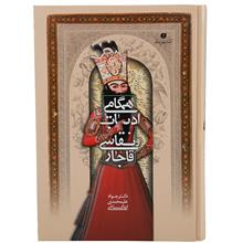 Synchronization Literature and Qajar Paintings