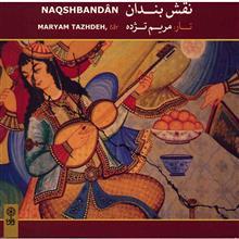 آلبوم موسيقي نقشبندان - مريم تژده