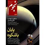 مجله نجوم - مرداد و شهريور 1396