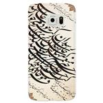 ZeeZip Poetry And Graph 196G Cover For Samsung Galaxy S7