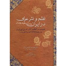 کتاب نظم و نثر عربي در ايران پس از سقوط بغداد اثر عليرضا حاجيان نژاد