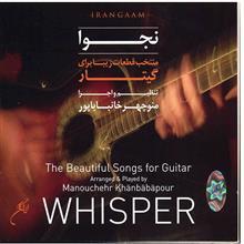 آلبوم موسيقي نجوا - منوچهر خان باباپور
