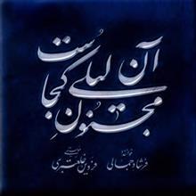 آلبوم موسيقي مجنون آن ليلي کجاست - فردين خلعتبري با صداي فرشاد جمالي