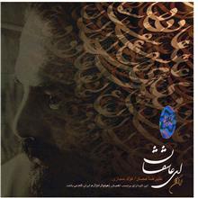 آلبوم موسيقي اي عاشقان - عليرضا عصار