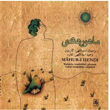 آلبوم موسيقي ماهور هندي - رحمان اسداللهي، وحيد اسداللهي