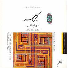 آلبوم موسيقي کيش مهر - شهرام ناظري