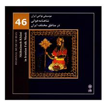 آلبوم موسيقي شاهنامهخواني در مناطق مختلف ايران (موسيقي نواحي ايران 46) - محمدرضا درويشي