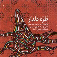 آلبوم موسيقي طرهي دلدار - بهرام خورشيدي و  خسرو ژيان