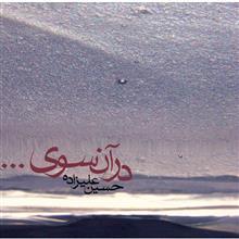 آلبوم موسيقي در آن سوي ... - حسين عليزاده