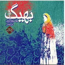 آلبوم موسيقي بهيگ - بهمن علاءالدين (مسعود بختياري)