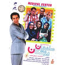 سريال تلويزيوني ساختمان پزشکان 2