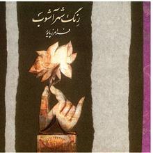 آلبوم موسيقي رنگ شهر آشوب - فرامرز پايور