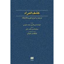 کتاب کشف المراد - ترجمه و شرح تجريد الاعتقاد
