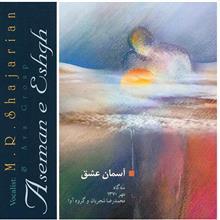 آلبوم موسيقي آسمان عشق - محمدرضا شجريان