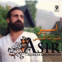 آلبوم موسيقي اسير - عليرضا قميشي
