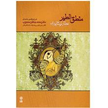 آلبوم موسيقي منطق الطير عطار - محمدجعفر محجوب