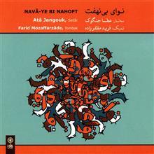 Nava Ye Bi Nahoft Music Album - Ata Jangouk