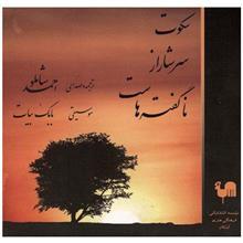 آلبوم موسيقي سکوت سرشار از ناگفته هاست - احمد شاملو