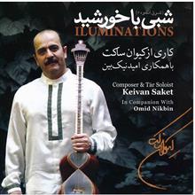 آلبوم موسيقي شبي با خورشيد - کيوان ساکت
