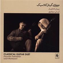 آلبوم موسيقي دونوازي گيتار کلاسيک - پيمان فخاريان، ليلي مرتضوي