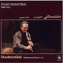 آلبوم موسيقي دشتستاني - محمد موسوي